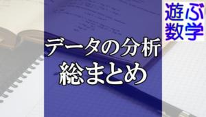 データの分析まとめ【センター試験を解くためのコツ全18記事】