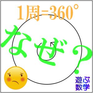 円の一周が360度の理由とは?なぜそう決めたのか由来を様々な視点から解説!