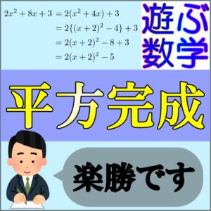 平方完成のやり方・公式とは?【練習問題4選でわかりやすく解説します】