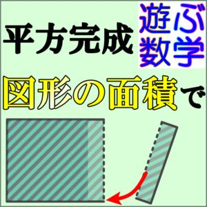 平方完成とは一体何なのか?【なぜマイナスが出てくるのか「図形の面積」で解説】