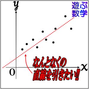 最小二乗法とは?公式の導出をわかりやすく高校数学を用いて解説!【平方完成の方法もアリ】