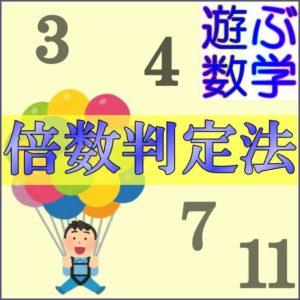 【倍数判定法まとめ】3の倍数・4の倍数・7の倍数などの見分け方とは?