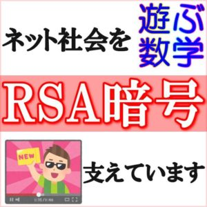 RSA暗号の仕組みとは?【作り方や解き方・安全性までわかりやすく解説します】