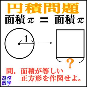 超越数とは何か?自然対数の底eや円周率πが超越数である証明を解説!【超越数一覧もあり】