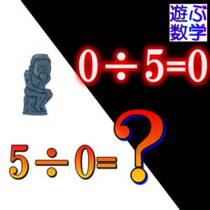 0で割ることができない理由を小学校で習う定義から解説!【答えはエラー?】