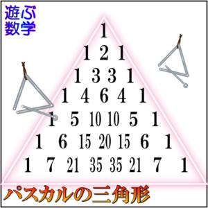 パスカルの三角形と二項定理による展開との関係とは?二項係数の性質を証明!