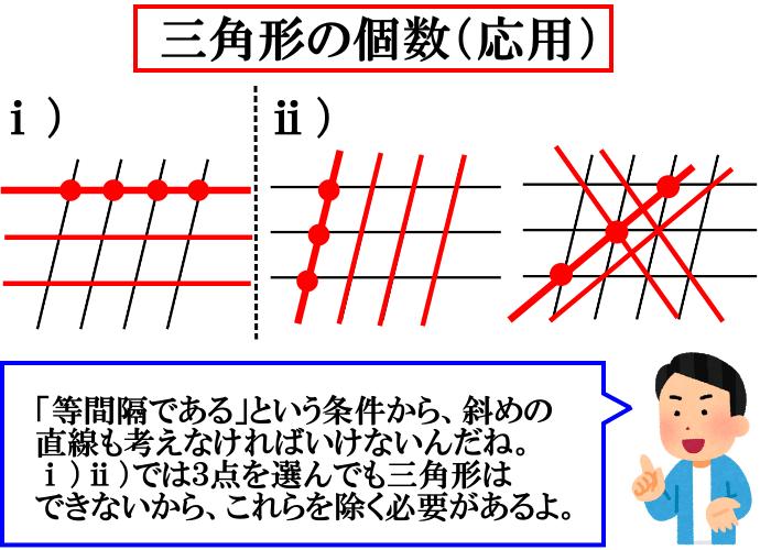 【順列と組合せの違い】三角形の個数(応用)