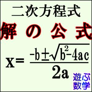 解の公式の導出をわかりやすく証明!【bが偶数の場合や覚え方も問題を通して解説】