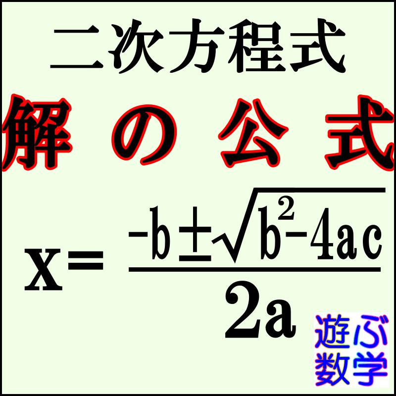 解 の 公式 偶数 2次方程式の解の公式 - KIT 金沢工業大学