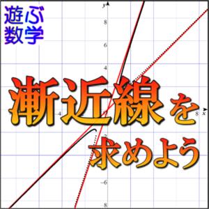 漸近線の求め方や意味や定義とは?【分数関数や双曲線】