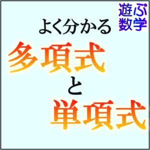 多項式と単項式の違いとは?次数や乗除(乗法除法)や分配法則についても解説!