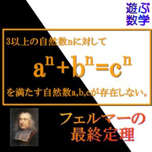 フェルマーの最終定理とは?証明の論文の理解のために超わかりやすく解説!