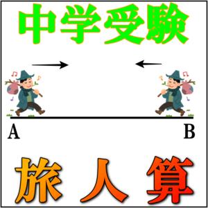 【旅人算の解き方まとめ】公式から応用問題3選までわかりやすい解説!【中学受験算数】