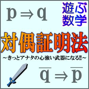対偶とは?命題の逆・裏・対偶の意味や証明問題の具体例を解説!【高校数学】