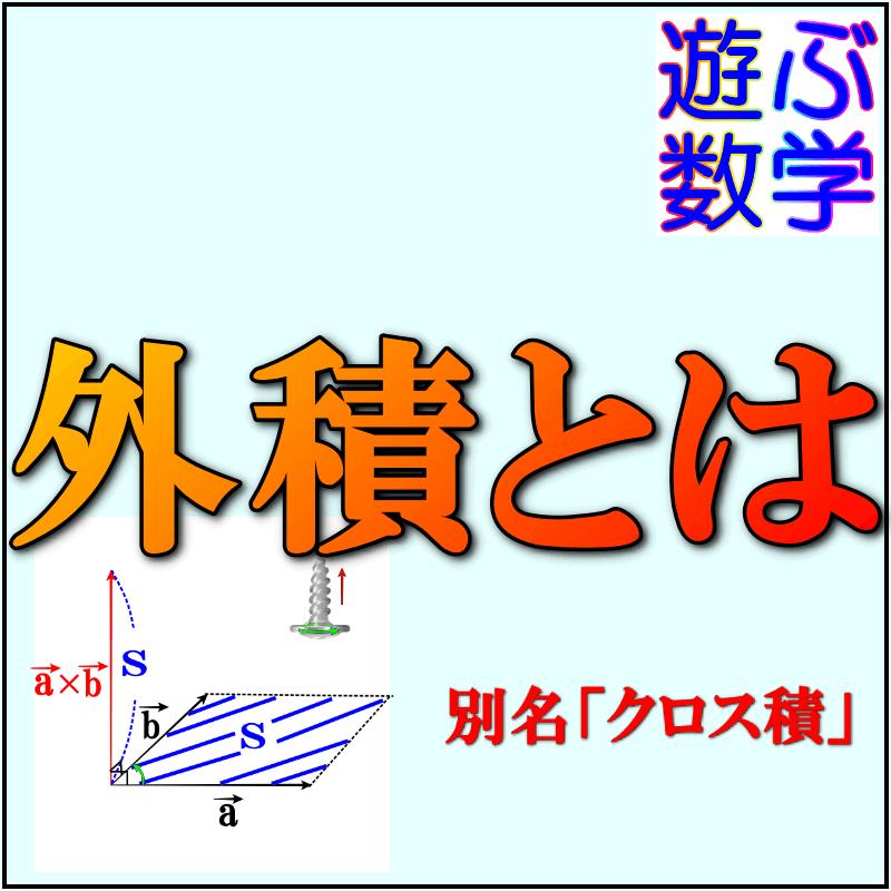 外積(クロス積)とは?ベクトルの外積の意味や計算方法などをわかり ...