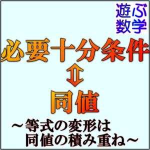 必要十分条件とは?例題・証明・矢印の向きの覚え方をわかりやすく解説!