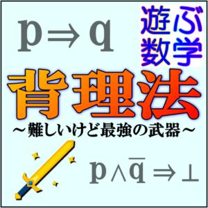 背理法とは?ルート2が無理数である証明問題などの具体例をわかりやすく解説!【排中律】