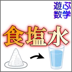 食塩水の問題とは?濃度の計算公式や連立方程式を用いた解き方を解説!【小学生も必見】