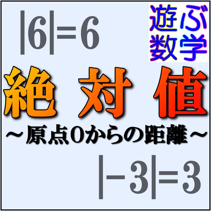 絶対値とは絶対値の計算問題意味や性質分数の絶対値の外し