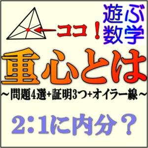 重心とは?三角形の重心の座標・位置ベクトルの求め方や公式の証明・面積比の問題を解説!【数学】【オイラー線】