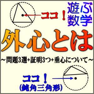 外心とは?三角形の外心の座標・位置ベクトルの求め方や性質の証明をわかりやすく解説!【垂心】