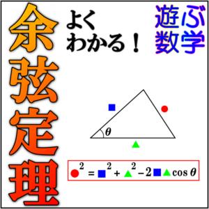 余弦定理の証明とは?角度・面積を求める計算問題や公式の覚え方をわかりやすく解説!