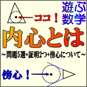 内心とは?三角形の内心の求め方や比の使い方・性質の証明・位置ベクトルをわかりやすく解説!