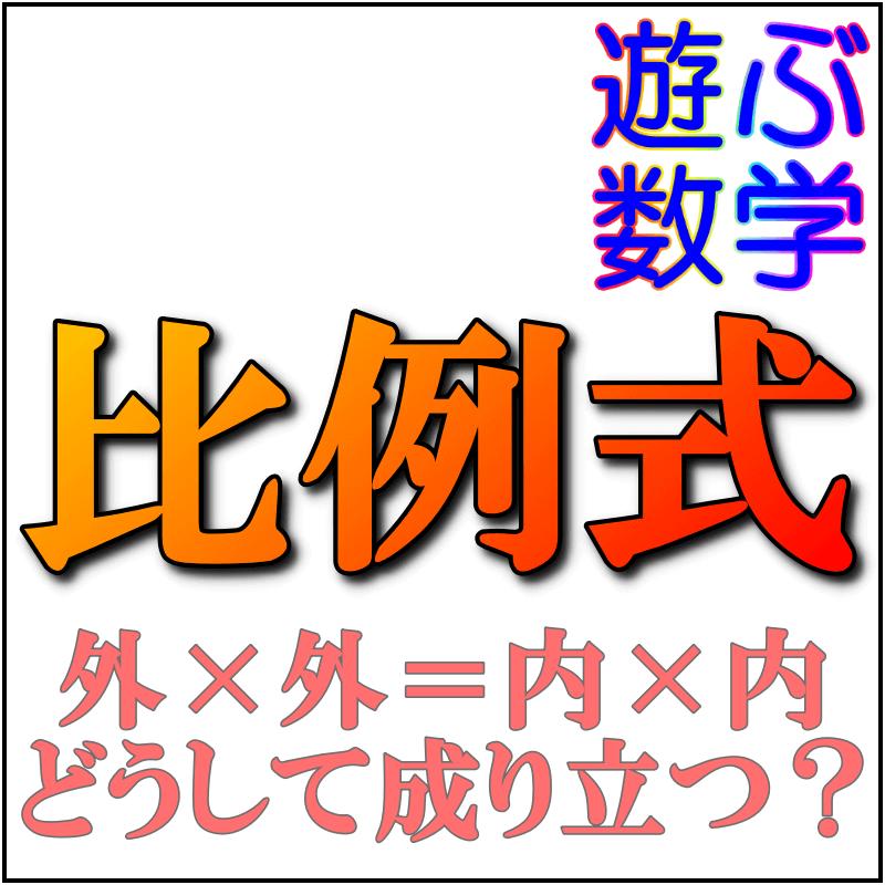 比例式の解き方とは?分数を用いた計算・かっこを含む文章 ...