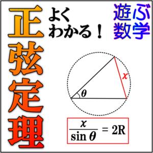 正弦定理の公式の覚え方とは?問題の解き方や余弦定理との使い分けもわかりやすく解説!