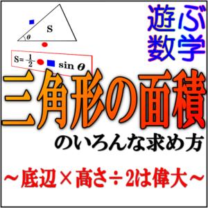 三角形の面積の求め方とは?sinやベクトルを用いる公式も解説!【小学生から高校生まで】