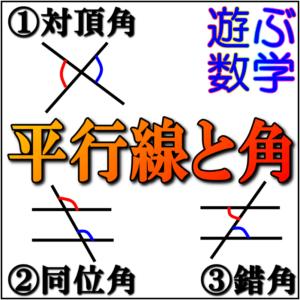 錯角・同位角・対頂角の意味とは?平行線と角の性質をわかりやすく証明!【応用問題アリ】【中2数学】