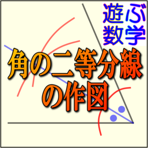 角の二等分線と比の定理とは?作図方法(書き方)や性質の証明を解説!【外角の問題アリ】