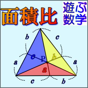 面積比の公式まとめ【相似比と面積比と体積比の関係もあわせて解説】