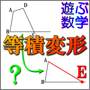 等積変形とは?台形から三角形に変える問題を解説!【応用問題・難問アリ】