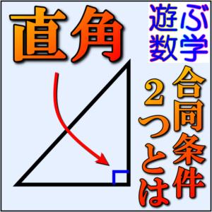 直角三角形の合同条件を使った証明とは【なぜ2つ増えるのか】