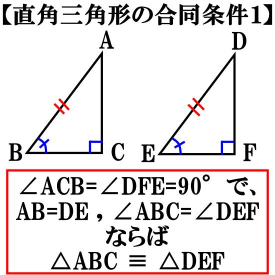 合同 直角 条件 三角形