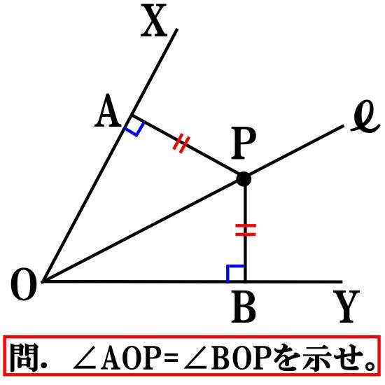 直角 三角形 の 合同 条件