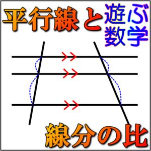 平行線と線分の比の問題・3通りの証明・定理の逆の証明を解説!