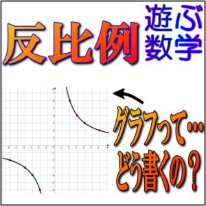 反比例の式のグラフとは?比例定数の求め方・意味や例について解説!