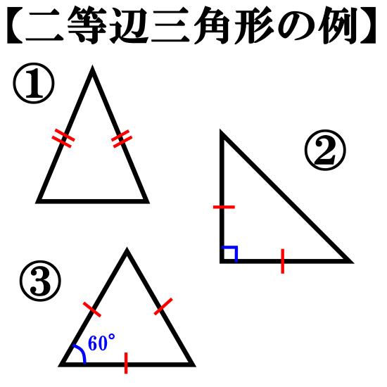 等辺 定義 の 二 三角形