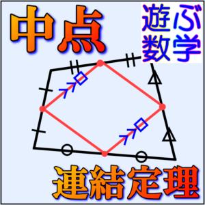 中点連結定理とは?逆の証明や平行四辺形の問題もわかりやすく解説!