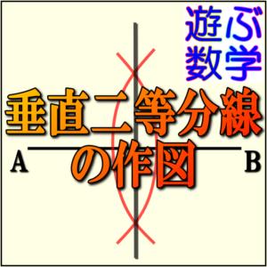 垂直二等分線の作図方法(書き方)と「なぜ正しいのか」証明をわかりやすく解説!【垂線】