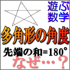 多角形の内角の和・外角の和は?正多角形の内角の求め方は?証明や問題をわかりやすく解説!