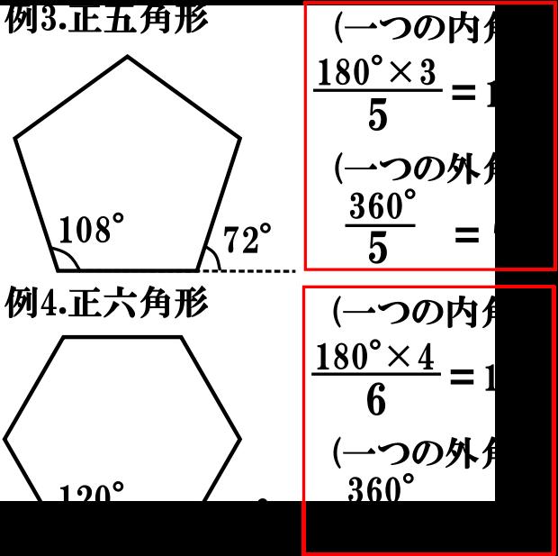 正 多 角形 と は 正多角形の作図 - math-pighm