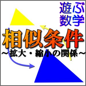 相似条件とは?三角形の相似条件はなぜ3つなの?【証明問題アリ】