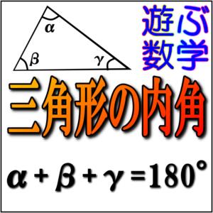 三角形の内角の和は180度って証明できるの?【三角形の外角の定理(公式)や問題アリ】