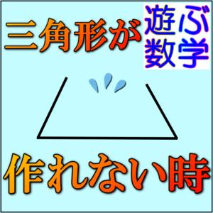 三角形の成立条件を理解するたった1つのポイント【わかりやすく解説】