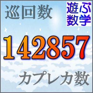 142857のスゴイ性質3選【巡回数(ダイヤル数)・カプレカ数と呼ばれます】