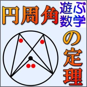 円周角の定理とは?【必ず押さえたい7つのポイント】