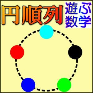 円順列の応用問題5選+難問2選を解説【順列との違いとは】